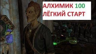 """Skyrim - Легкий старт """"Аптекарь"""" Алхимик (Легендарная сложность)"""