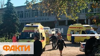 ВЗРЫВЫ и СТРЕЛЬБА в КЕРЧИ. Последние новости. Кто организовал и сколько пострадавших