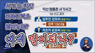 '익산 원룸사기' 집주인 중형..