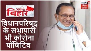 Bihar विधानपरिषद के सभापारी Awadhesh Narain Singh हुए Corona Positive - Download this Video in MP3, M4A, WEBM, MP4, 3GP