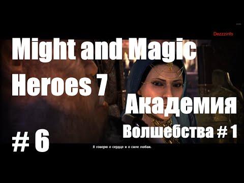 Не подключается игра герои меча и магии 6
