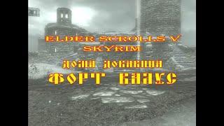 Skyrim. Mod Wyrmstooth. Форт Валус
