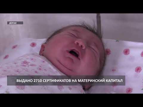 Материнский капитал (2019 07 09)