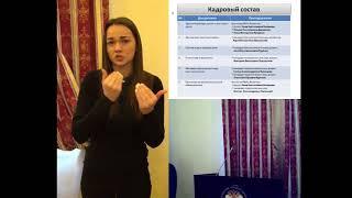 Презентация программы профессиональной переподготовки преподавателей русского жестового языка