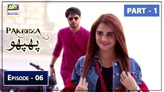 Pakeeza Phuppo | Episode 6 | Part 1 | 25th June 2019 | ARY Digital Drama