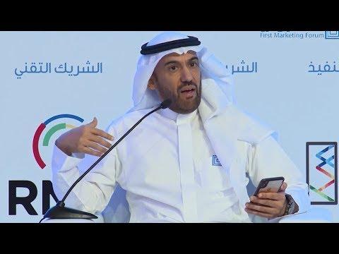 د. خالد الراجحي - منتدى التسويق الأول - جلسة نقاش العلامة التجارية بين المفاهيم والتطبيقات