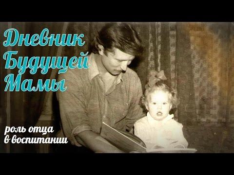 Дневник Будущей Мамы. Выпуск №4. Роль отца в воспитании дочери
