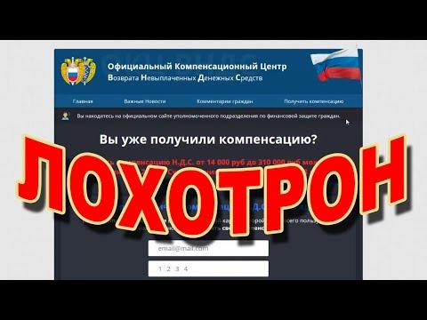 Официальный компенсационный центр  Получение компенсации НДС - ЛОХОТРОН!