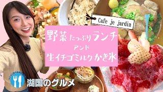 【湖国のグルメ】Cafe je jardin【洋風カフェでランチ!】