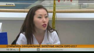 Билетные кассы «ЭКСПО-2017» уже работают в Алматы