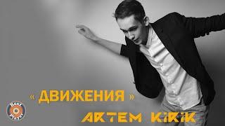 Артем Кирик - Движения (Аудио 2017)