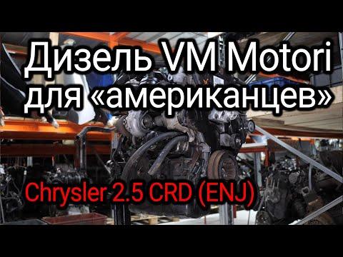 Фото к видео: Еще один итальянский дизель для американских минивэнов и джипов: 2.5 CRD от VM Motori.