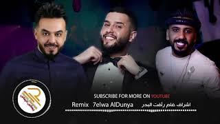 مازيكا محمد السالم و احمد السلطان - حلوة الدنيا ( ريمكس ) / Mohammed Alsalim w Ahmed AlSultan And Dj Dhahir تحميل MP3