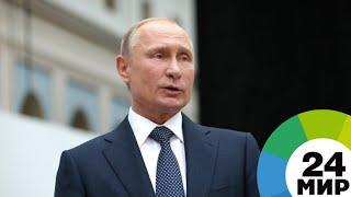 Путин пожелал успехов российским шахматистам на Олимпиаде - МИР 24
