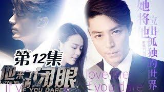 《他来了 请闭眼》第12集 薄靳言爱上简瑶 | Caravan中文剧场