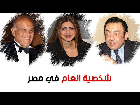 شخصية العام في استفتاء المصري اليوم 2018