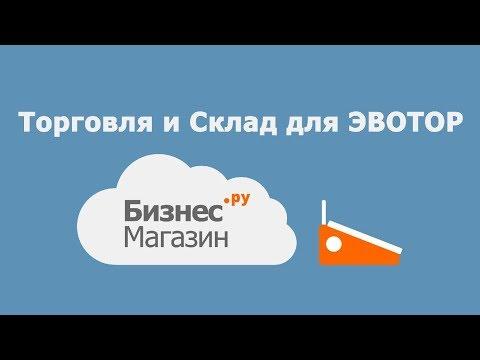 Видеообзор Бизнес.Ру (Класс365)