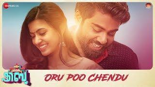 Oru Poo Chendu | Shibu | Karthik Ramakrishnan & Anju Kurian | Anwar Saduth | Vignesh Baskaran