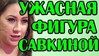 УЖАСНАЯ ФИГУРА САВКИНОЙ! НОВОСТИ 22.04.2019
