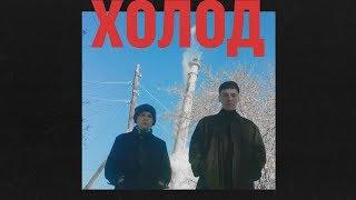 СОВА — Холод (official teaser)