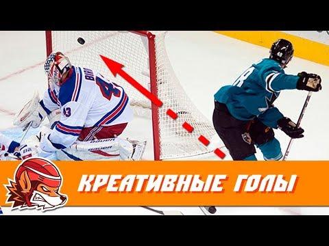 , title : '10 самых КРЕАТИВНЫХ голов в истории НХЛ'