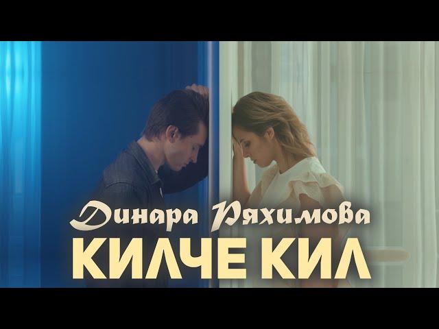 Динара Ряхимова — Килче, кил — клип