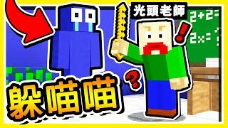 Minecraft 史上最可怕【光頭老師】!! 躲起來然後殺了他😂 !! 全部【6種角色】!! 全字幕
