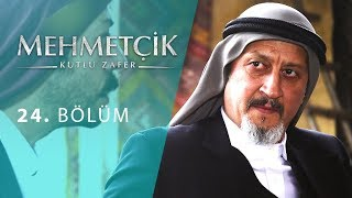Mehmetcik Kutul Amare (Kutul Zafer) episode 24 with English subtitles