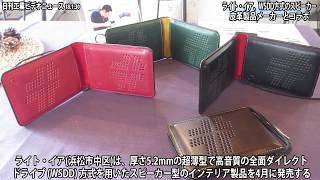 皮革製品会社とコラボ−ライト・イア、スピーカー型インテリア(動画あり)