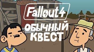 Fallout 4 - ОБЫЧНЫЙ КВЕСТ