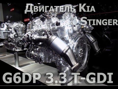 Двигатель G6DP 3.3 T-GDI - в чем секрет мощности Kia Stinger?