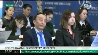 «Самұрық-Энерго» АҚ. Биыл Қырғызстанға 218 млн киловатт-сағат электр энергиясы экспортталмақ