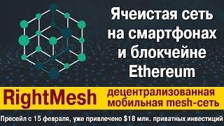 [BTC] RightMesh.io - децентрализованная ячеистая сеть на смартфонах и блокчейне Ethereum
