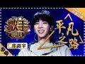 华晨宇 平凡之路 单曲纯享 歌手2018 第11期 Singer 2018 歌手官方频道