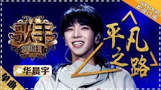 "Hua Chenyu《平凡之路》Ordinary Path ""Singer 2018"" Episode 11【Singer Official Channel】"