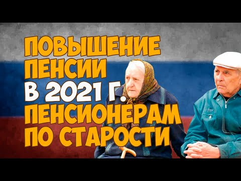 Повышение пенсии в 2021 году пенсионерам по старости