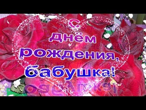 Юбилей 55 лет  / Поздравление от внуков Бабушке / Мы сегодня не скучаем будем дружно отмечать ..