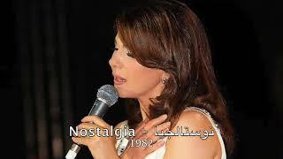 Magida El Roumi - Nostalgia l 1982 ماجدة الرومي - نوستالجيا