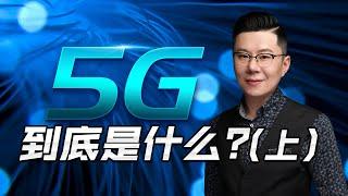 5G到底是什么?(上)【李自然说 Vlog19】