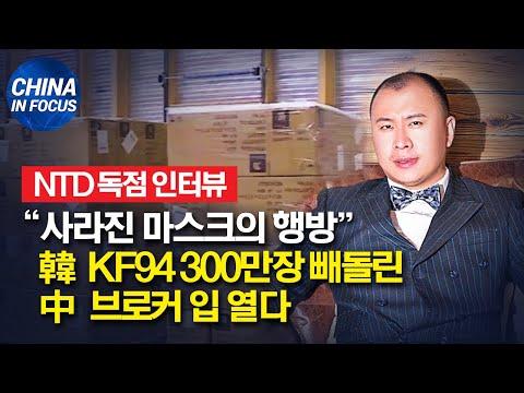 KF94 300만장 빼돌린 중국 브로커 '기부 마스크' 행방에 입 열다