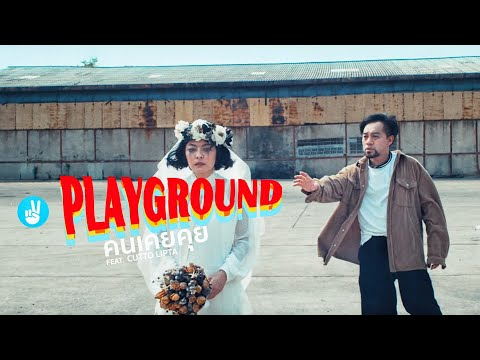 "Lyric""คนเคยคุย (Kon Koey Kooey)"" by Playground ft. Cutto Lipta"