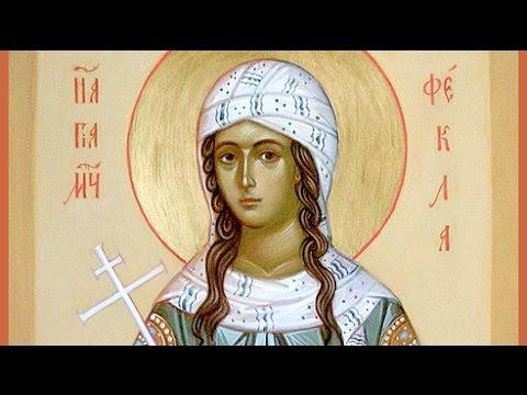 Святая первомученица равноапостольная Фекла - 7 октября день памяти.