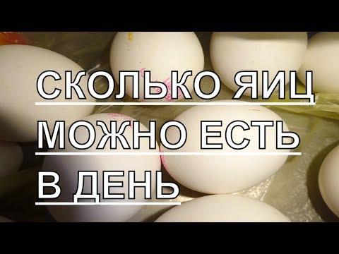 Сколько куриных яиц можно есть в один день и в неделю
