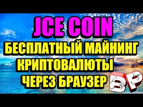 JSEcoin - зарабатываем перспективную монету, выводим и продаём на бирже!