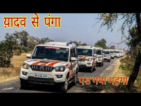 यादव से पंगा पड गया महंगा | |PART 2| -Rao Gabbar Vijay ft. Desi team &Flyover