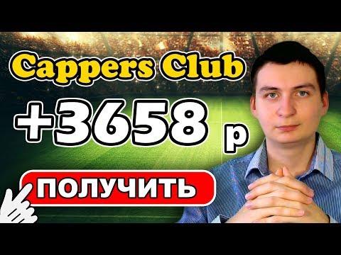 CappersClub Проверка на вывод, платная группа, изменение ЭПС и не только. Смотреть всем!