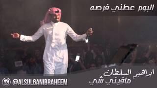 ابراهيم السلطان مافيني شي تحميل MP3