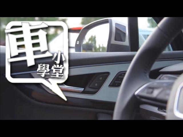 Audi 第二代 Q7 離車安全預警系統