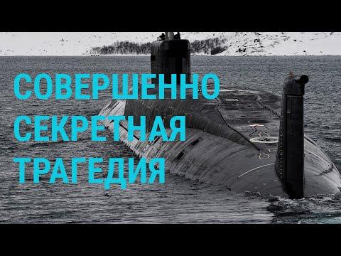 Кем были погибшие подводники | ГЛАВНОЕ | 03.07.19