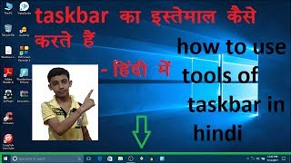 how to use taskbar in windows 10 in hindi/what is the use of the taskbar/what is taskbar